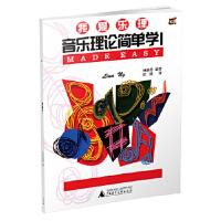 我爱乐理 音乐理论简单学1 琳娜昂著 9787559801555 广西师范大学出版社