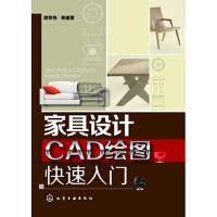 【新书店正版】家具设计CAD绘图快速入门(快速上手的CAD实用图书)谭荣伟 等化学工业出版社9787122183200