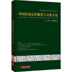 中国传统法律制度与文化专论吕丽,潘宇,张姗姗华中科技大学出版社9787560993669