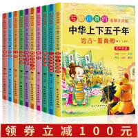 领券成交价28元】8册讲给小学生的中国历史故事 三四五六年级课外书必读8-12岁 青少年 儿童读物7-10周岁 中华上