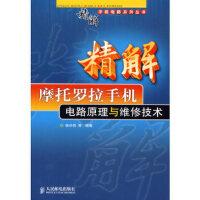 【二手书9成新】精解摩托罗拉手机电路原理与维修技术张兴伟9787115137937人民邮电出版社