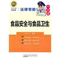 【新书店正版】法律帮助一点通 食品安全与食品卫生刘东根,宋云云著9787546111964黄山书社