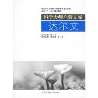 达尔文/科学大师启蒙文库 徐飞 上海交通大学出版社 9787313045287