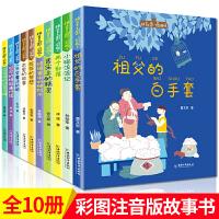 曹文轩拼音王国系列全套10册祖父的白手套小学生注音版一年级课外阅读书籍儿童文学二年级必读班主任老师推荐读物7-8-10岁