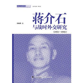 蒋介石与战时外交研究