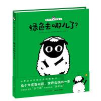 城市中的小绵羊:绿色去哪儿了?