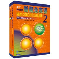 新概念英语2(学生用书+练习册)(套装共2册)