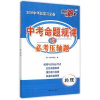 天利38套物理--(2016)中考命题规律与必考压轴题 中考命题研究组 9787223024785 西藏人民出版社