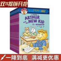 亚瑟小子双语阅读系列全18册 双语读物少儿英语美国兰登书屋童书品牌,亚瑟小子 不一样的新同学