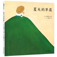 夏天的早晨 外国儿童文学 儿童课外阅读 精装图画书 3-6岁 儿童童话故事 睡前读物 少儿绘本 励志成长 谷内钢太著
