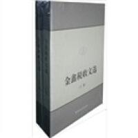 金鑫税收文选 金鑫 著 9787802352629 中国税务出版社
