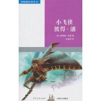 双桅船经典童书/小飞侠彼得・潘