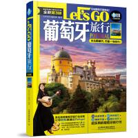 葡萄牙旅行 Let's Go(第三版)