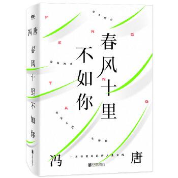 春风十里不如你(pdf+txt+epub+azw3+mobi电子书在线阅读下载)