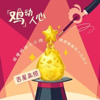 【可礼品卡购】周大福 生肖鸡吉星高照足金黄金吊坠(工费:48计价)F200643