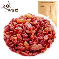 嘀嗒猫 香妃葡萄干260g 玫瑰红葡萄干 休闲果干果脯零食小吃