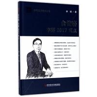 食管癌李辉2017观点(精)/中国医学临床百家