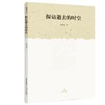 【全新直发】探访逝去的时空 阎守诚 9787537849821 北岳文艺出版社