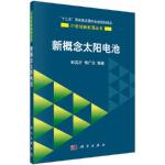 新概念太阳电池 彭英才,傅广生 9787030396730 科学出版社