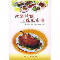 【新书店正版】北京烤鸭和鸭菜烹调张仁庆 等河南科学技术出版社9787534932595