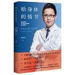 给身体的情书龚晓明,磨铁图书 出品天津科学技术出版社9787557639280