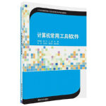 计算机常用工具软件李翠梅 徐广宇 王彪 韩勇 刘保利 曹风华9787302484738清华大学出版社