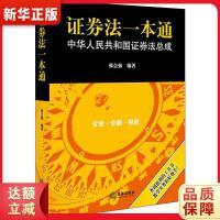 证券法一本通:中华人民共和国证券法总成 邢会强著 9787519733698 法律出版社 新华正版 全国70%城市次日