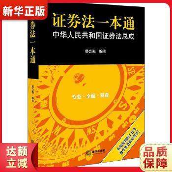 证券法一本通:中华人民共和国证券法总成 邢会强著 9787519733698 法律出版社 新华书店 正品保障 购书无忧