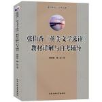 张伯香《英美文学选读》教材详解与自考辅导