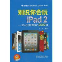 别说你会玩ipad2 王鹏 编著 9787512332393 中国电力出版社【直发】 达额立减 闪电发货 80%城市次日