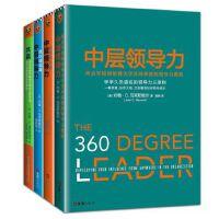 中层领导力【套装4册】共赢+团队建设篇+自我修行篇+西点军校和哈佛大学共同讲授的领导力教