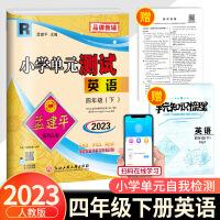 孟建平小学单元测试四年级下册英语人教版2021新版