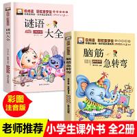 脑筋急转弯 猜谜语大全 2册小学生注音版大全集儿童儿童图书6-7岁一年级课外书二年三级小学生书籍儿童读物7-10岁少儿