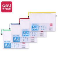 【2元秒杀】爱好B5网格拉链袋 文件袋透明 文件袋拉链 塑料档案袋 资料袋