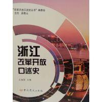 浙江改革开放口述史