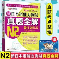 新日本语能力测试真题全解N2 音频扫码下载 2011-2017 16次修订 全真试题解析 日语