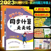 黄冈小状元三年级下册同步计算天天练+解决问题天天练人教版2020春 共2本