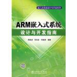 【正版全新直发】嵌入式系统设计与开发系列 ARM嵌入式系统设计与开发指南 周维虎,石良臣,何嘉扬著 978750838