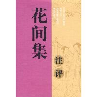 花间集注评(后蜀)赵崇祚凤凰出版社9787807291749