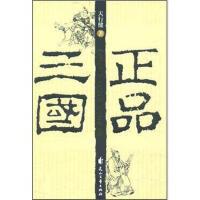 正品三国 天行健 9787806738504 花山文艺出版社