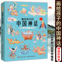儿童绘本故事书3-6岁幼儿园老师推荐 画给孩子的中国神话:精装彩绘本 1-2-3-6-8岁小孩婴儿小班中班大班幼儿读物
