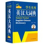 学生实用英汉大词典 英汉词典字典 工具书 第2版 开心辞书 大开本