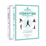 艾扬格孕产瑜伽:孕中篇和产后篇 (平装套装版)准妈妈和新妈妈的安全瑜伽练习指南 B.K.S.艾扬格大师作序推荐,寄语中国准妈妈