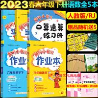 黄冈小状元六年级上册达标卷语文数学英语全套3本人教版2019秋