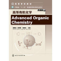 Advanced Organic Chemistry-高等有机化学(双语版)*9787122224033 谢普会,徐翠