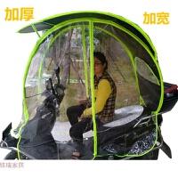 电动车遮阳伞雨披保暖电动自行车全封闭雨棚电瓶车挡雨蓬雨伞挡风