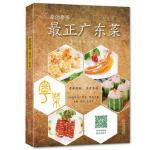 原汁原味:正广东菜 百映传媒 青岛出版社