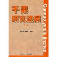 干果研究进展(5) 郗荣庭,刘孟军