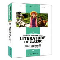 28元5本 45元10本【精读版】绿山墙的安妮 精读版 中小学生新课标必读 世界经典文学名著