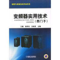 【正版全新直发】变频器实用技术(西门子) 王建, 9787111383499 机械工业出版社